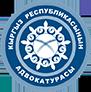 bishkek.advokatura.kg